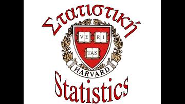 Harvard University Department of Statistics logo
